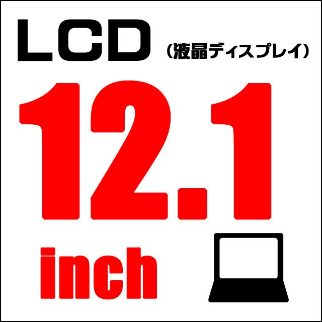 LCD★12.1インチ液晶ディスプレイ 解像度1600x900