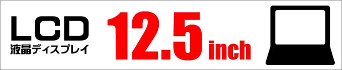 LCD★12.5インチ