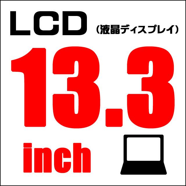 LCD★13.3インチ液晶ディスプレイ 解像度1366×768