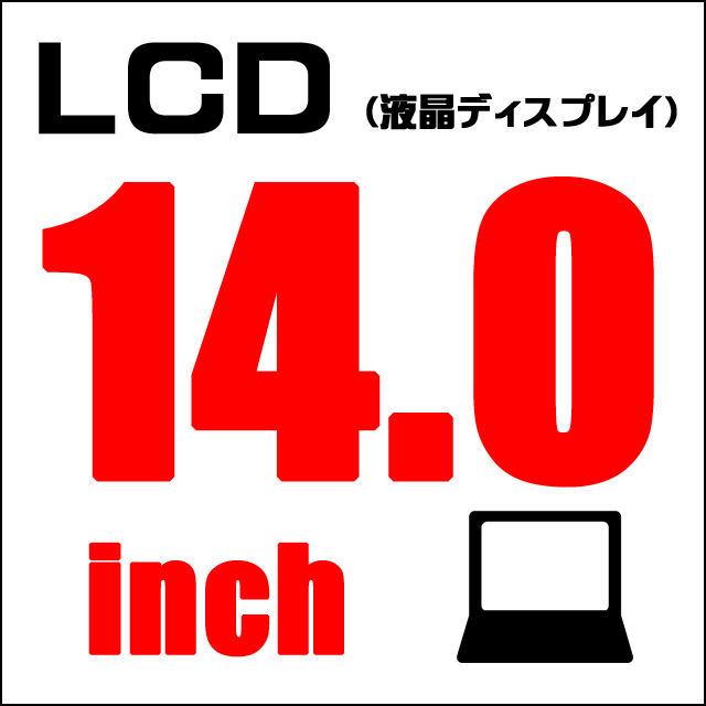 LCD★14.0インチ液晶ディスプレイ 解像度1366×768
