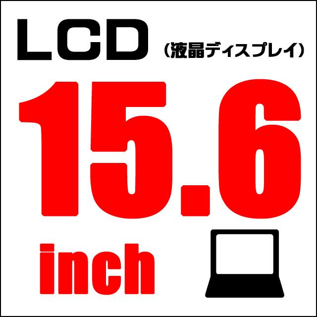 LCD★15.6インチ液晶ディスプレイ 解像度1366x768
