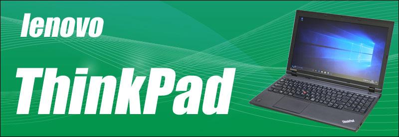 中古パソコン☆Lenovo ThinkPad L540 高解像度15.6型/Corei5-4300M 2.5GHz/MEM:4GB/HDD500GB!/WPS Office付き