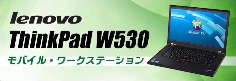 中古パソコン☆Lenovo ThinkPad W530 2441-1y2 ノートパソコン/OS:Windows10-HOME(※MAR)/液晶:15.6インチ/CPU:コアi7(2.70GHz)/メモリ:16GB/HDD:320GB/光学ドライブ:DVDスーパーマルチ搭載/KINGSOFT Office付き/無線LAN:IEEE 802.11a/b/g/n,Bluetooth、カードスロット、WEBカメラ