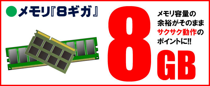 メモリ☆8GB