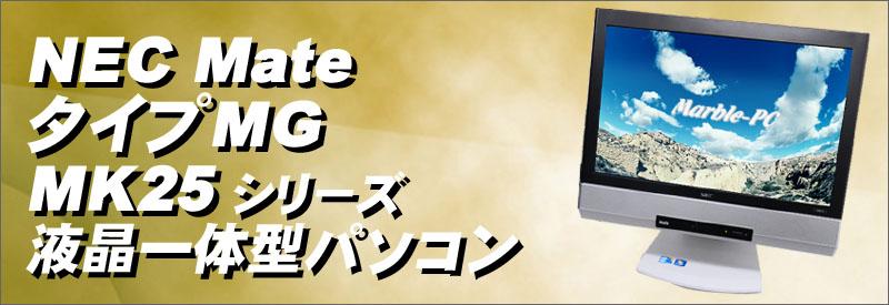 中古パソコン☆NEC Mate タイプMG MK25M/GF-D 液晶一体型パソコン