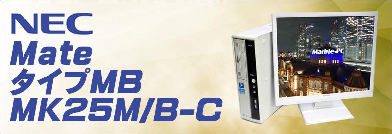 中古パソコン☆NEC Mate タイプMB MK25M/B-C デスクトップPC液晶セット/OS:Windows10/CPU:コアi5(2.5GHz)/メモリ:8GB/HDD:250GB/DVDスーパーマルチ/WPS Office付き/
