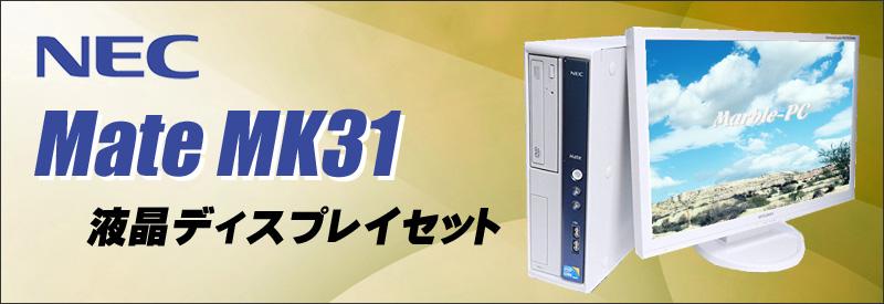 中古パソコン☆NEC Mate タイプMB MK31M/B-D デスクトップパソコン/OS:Windows10/液晶:22インチ/CPU:コアi5(3.10GHz)/メモリ:8GB/HDD:250GB/光学ドライブ:DVDスーパーマルチ内蔵/WPS Office付き:なし