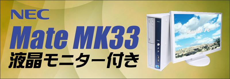 中古パソコン☆NEC Mate タイプML MK33L/L-D