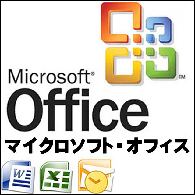オフィスソフト付き★Microsoft Office インストール済み