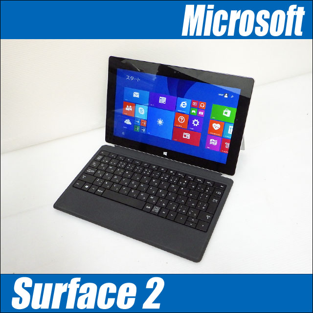 Microsoft Surface 2 MODEL1572 本体+専用キーボードセット