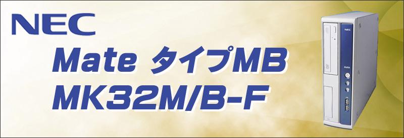 中古パソコン☆NEC MATE タイプMB MK32M/B-F デスクトップパソコン/OS:Windows10/CPU:コアi5(3.2GHz)/メモリ8GB/HDD250GB/DVDスーパーマルチ/WPS Office付き/