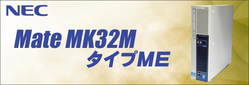 中古パソコン☆NEC Mate タイプME MK32ME-F デスクトップパソコン/OS:Windows7-Pro/液晶:付属しません/CPU:コアi5(3.2GHz)/メモリ:16GB/HDD:250GB/光学ドライブ:DVDスーパーマルチ搭載/Kingsoft社 WPS Office付き:なし(※オプションあり)