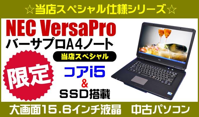 中古パソコン☆NEC VersaPro 当店スペシャル仕様ノートパソコン