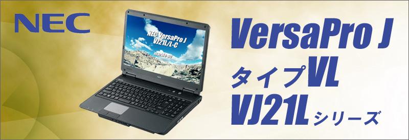 中古パソコン☆NEC VersaPro J タイプVL VJ21L/L-C