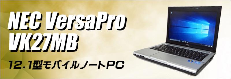 中古パソコン☆NEC VersaPro UltraLite タイプVB VK27M/B-G