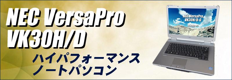 中古パソコン☆NEC VersaPro タイプVD VK30H/D-G