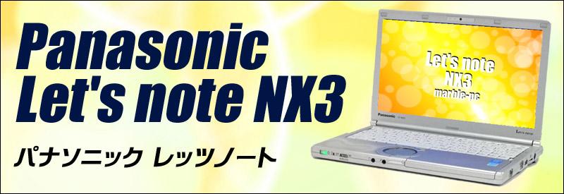 中古パソコン☆Panasonic Let's note NX3 CF-NX3EDHCS ノートパソコン/OS:Windows10/液晶12.1インチ/CPU:コアi5(1.9GHz)/メモリ8GB/SSD128GB/非搭載/WPS Office付き/無線LAN内蔵/Bluetooth/WEBカメラ/USB3.0