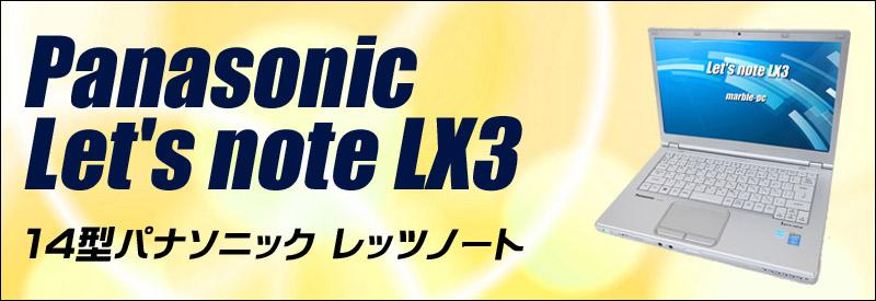 中古パソコン☆Panasonic Let's note LX3 CF-LX3EDHCS