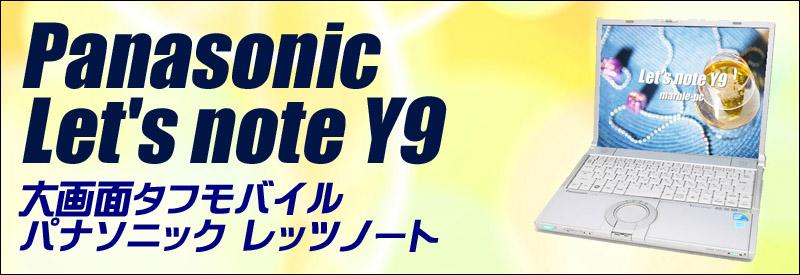 中古パソコン☆Panasonic Let's note Y9 CF-Y9JWAADS ノートパソコン/OS:Windows10-Pro/液晶14.1インチ/CPU:コア2デュオ(1.60GHz)/メモリ4GB/HDD250GB/DVDスーパーマルチドライブ/WPS Office付き/無線LAN内蔵/