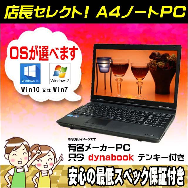 東芝 dynabook テンキー付きノートPC(機種はおまかせ・店長セレクト・選べるOS )