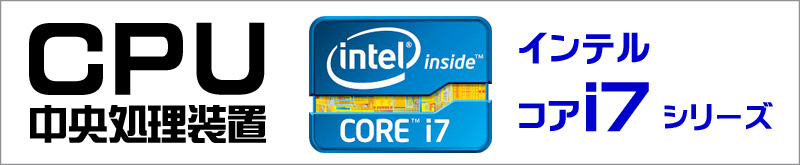 CPU★コアi7(1.90GHz)