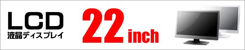 LCD★22インチ液晶ディスプレイ