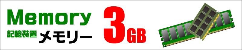 メモリ★3GB