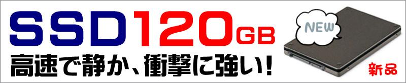 ストレージ★120GB(新品SSD)