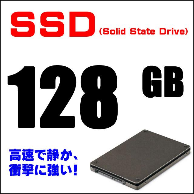 ストレージ★128GB(SSD)
