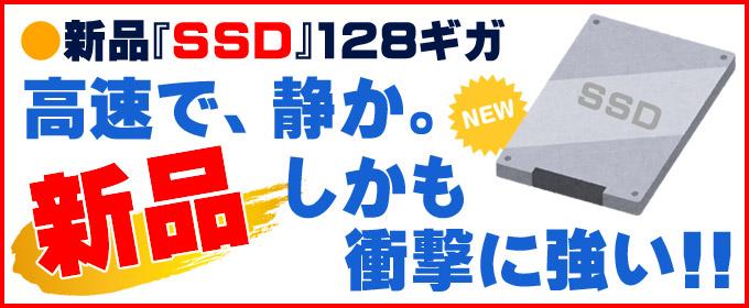 限定☆新品「SSD」 ストレージ 新品に交換済み!!
