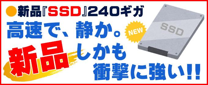 ストレージ★新品SSD240GB換装済み
