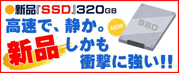 ストレージ★新品SSD320GB搭載
