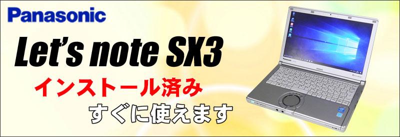 中古パソコン☆Panasonic Let's note CF-SX3GDHCS ノートパソコン/OS:Windows10Home(MAR) インストール済み/液晶:12.1インチ/CPU:コアi5(1.9GHz)/メモリ:4GB/HDD:320GB/光学ドライブ:DVDスーパーマルチ搭載/WPS Office付き/無線LAN:IEEE 802.11a/b/g/n,USB3.0対応