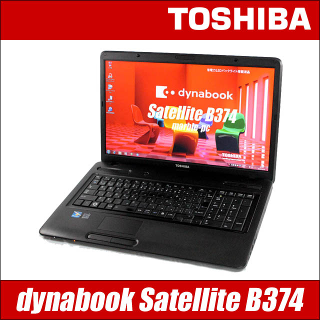 TOSHIBA dynabook Satellite B374(17.3インチ液晶)