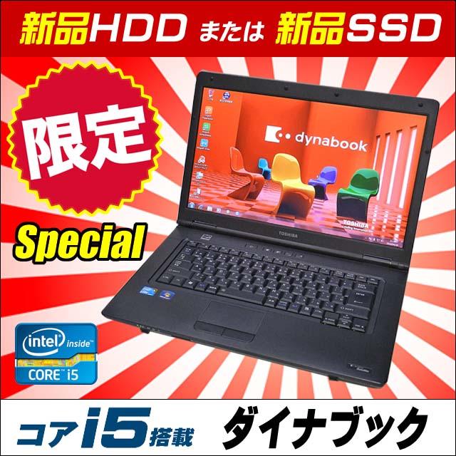 TOSHIBA dynabook Core i5シリーズ A4サイズノートパソコンまーぶるPCスペシャル仕様