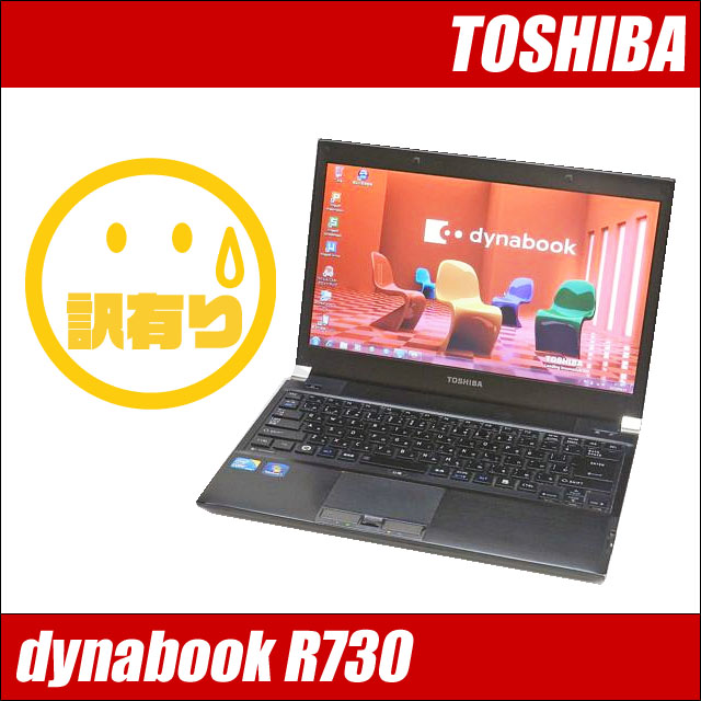 TOSHIBA dynabook R730/B