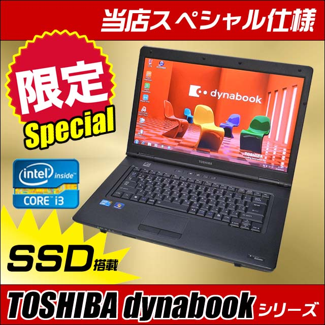 TOSHIBA dynabookシリーズ SSD搭載ノートパソコン