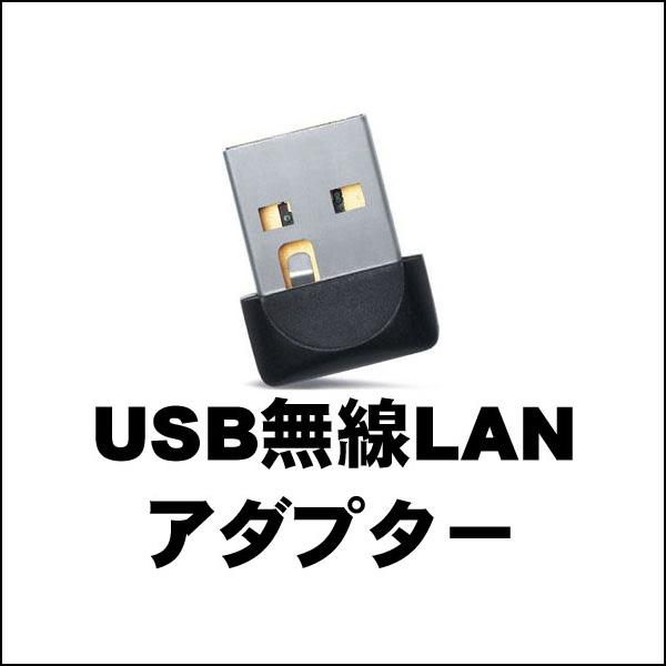 無線LAN★USB無線LANアダプター付属
