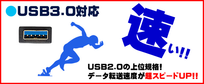 USB3.0対応★速い! USB2.0の上位規格。データ転送速度が超スピードアップ!!