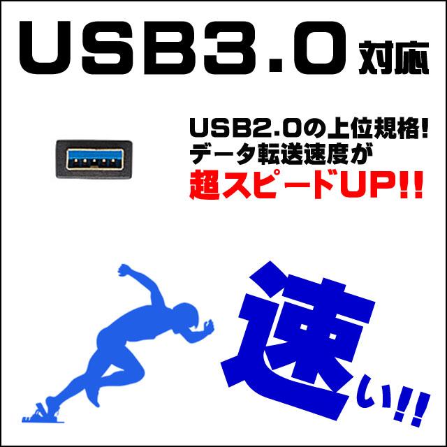 インタフェース★USB3.0対応