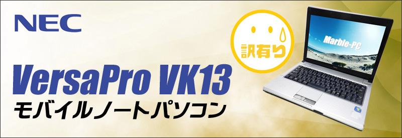 中古パソコン☆NEC VersaPro VK13EB-E ノートパソコン/OS:Windows7-Pro/液晶:12.1インチ/CPU:Celeron 1.30GHz/メモリ:2GB/HDD:250GB/光学ドライブ:ドライブ非搭載/KINGSOFT Office付き/無線LAN:IEEE 802.11a/b/g/n,