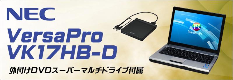 中古パソコン☆NEC VersaPro VK17HB-D モバイルノートパソコン/OS:Windows7/液晶:12.1インチ/CPU:コアi7(1.70GHz)/メモリ:4GB/SSD:128GB/光学ドライブ:外付DVDスーパーマルチ付属/無線LAN:IEEE 802.11a/b/g/n/WPS Office付き