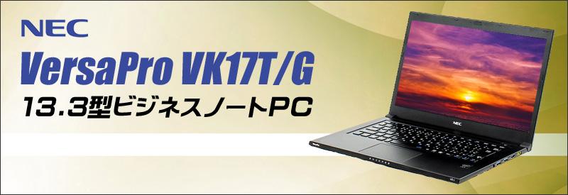 中古パソコン☆NEC VersaPro VK17TG-J 中古ノートパソコン/OS:Windows 7 Pro 32bit/液晶:13.3 WQHDインチ/CPU:コア i5(1.70GHz)/メモリ:4GB/HDD:128(SSD)/光学ドライブ:ナシ搭載/WPS Office付き/I.EEE a/b/g/n