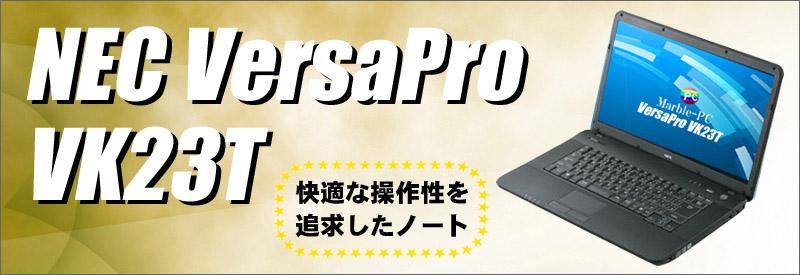 中古パソコン☆NEC VersaPro VK23T/X-C 中古ノートパソコン/OS:Windows10/液晶15.6インチ/CPU:コアi5(2.30GHz)/メモリ8GB/HDD320GB/DVDスーパーマルチドライブ/WPS Office付き/