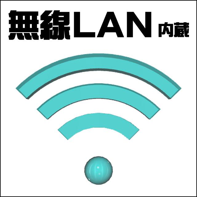 無線LAN内蔵★IEEE 802.11a/b/g/n
