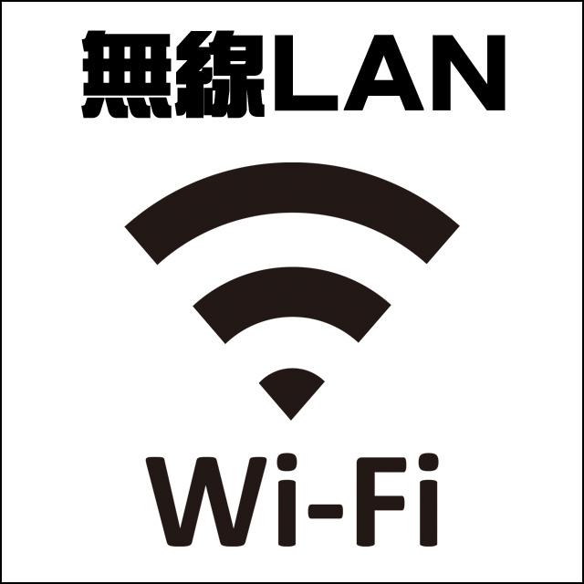 無線LAN★子機付き