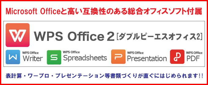 オフィスソフト付き★KingSoft社のOffice付き インストール済み WPSオフィスはMicrosoft Office 2007以降の保存形式である「.xlsx」「.docx」「.pptx」に完全対応。高い互換性のある総合オフィスソフトです。