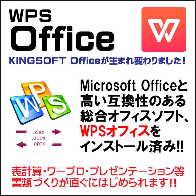 総合オフィスソフト付き★WPS Office インストール済み
